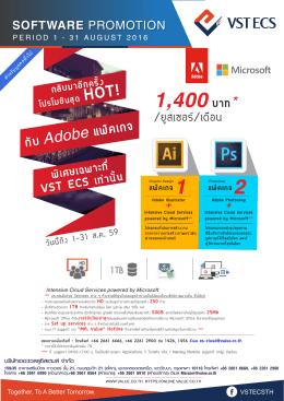 กลับมาอีกครั้ง โปรโมชันสุด Hot! กับ Adobe แพ็คเกจ พิเศษเฉพาะที่ VST