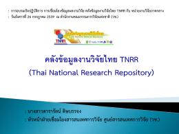 การเชื่อมโยงข้อมูล กับ คลังข้อมูลงานวิจัยไทย TNRR