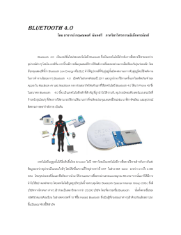 Bluetooth 42