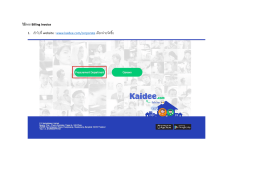 วิธีการ Billing Invoice 1. เข้าไปทีwebsite : www.kaidee.com/corporate