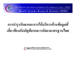 Health System s Research Institute (HSRI)