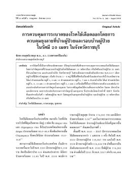 Full Text in Thai - วารสารวิชาการสาธารณสุข