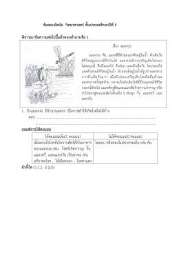 วิทยาศาสตร์ ป.5 - สพป.อุดรธานี เขต 3