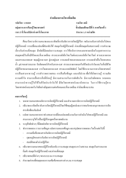 17.13.course-outline–ม-5-เทอม-1