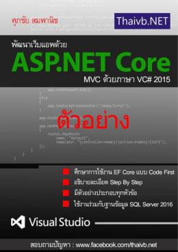 การสร้างโปรเจ็กต์แบบ ASP.NET Core MVC