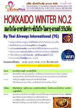 hokkaido winter no.2
