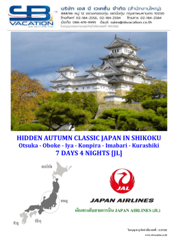hidden autumn classic japan in shikoku 7 days 4 nights [jl]