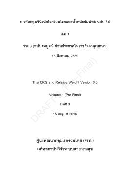 DRAFT 3 (Pre-Final) - ศูนย์ พัฒนา กลุ่ม โรค ร่วม ไทย (ศร ท.)