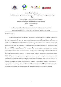 โครงการจัดประชุมวิชาการ TALAS International Symposium and