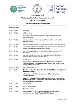 กำหนดการประชุม  - Konrad-Adenauer