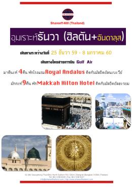 วันที่25 ธันวาคม 2559 - ฮัจย์, อุมเราะห์, Haji package, Umrah package