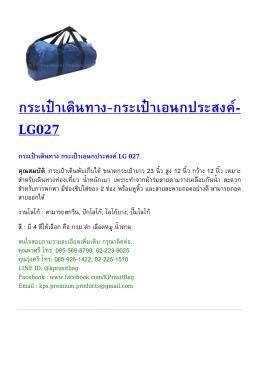 กระเป๋าเดินทาง-กระเป๋าเอนกประสงค์