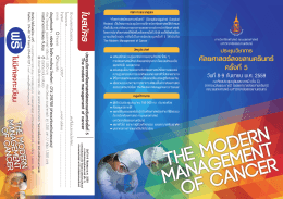 The modern management of cancer_A4.indd