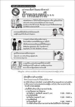 タイ語版 - JITCO - 公益財団法人 国際研修協力機構