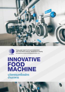หนังสือนวัตกรรมเครื่องจักรด้านอาหาร
