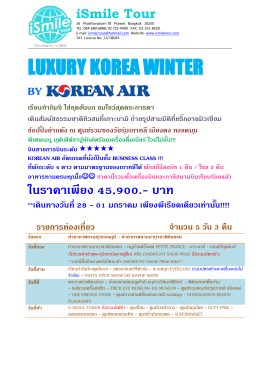 luxury korea winter