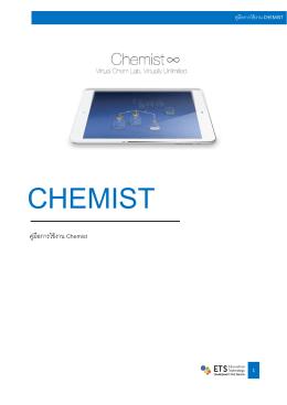 คู่มือการใช้งาน chemist
