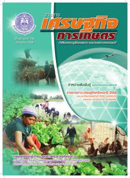 การผลิต - สำนักงานเศรษฐกิจการเกษตร