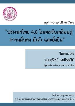 ประเทศไทย 4.0 โมเดลขับเคลื่อนสู่ ความมั่นคง มั่ - E-book