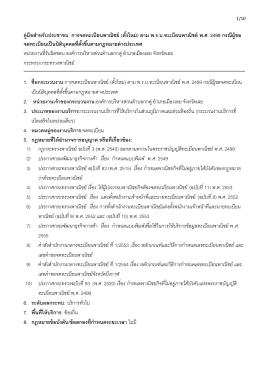 คู่มือส าหรับประชาชน: การจดทะเบียนพาณิชย์ (ตั