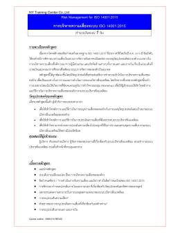 Risk Management for ISO 14001:2015 การบริหารความเสียงระบบ ISO