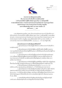 ร่างประกาศย่อ - EXAT :: การทางพิเศษแห่งประเทศไทย