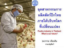 อุตสาหกรรมการ ผลิตสัตว์ปีกไทย ภายใต้บริบทโลก
