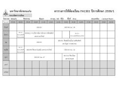 ตารางเรียน 159 - คณะศิลปกรรมศาสตร์ มหาวิทยาลัยขอนแก่น