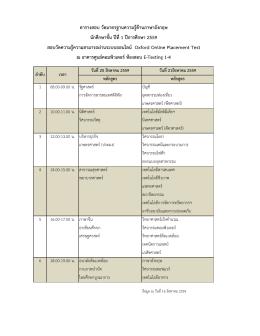 นักศึกษาชั้น ป  ที่1 ป  การศึกษา 2559 สอบวัดความรู  ความสามารถผ  าน