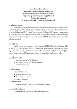 แบบเสนอโครงการจัดอบรมวิชาการ Ramathibodi Update in Internal