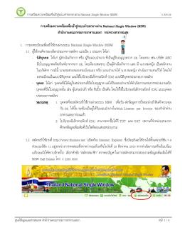 Update ข้อ 1.2 (18/08/2559) - สำนักงานคณะกรรมการอาหารและยา