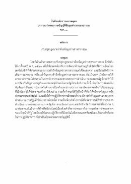 WW - ThaiPublica