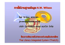 การใช้งานฐานข้อมูล H.W. Wilson
