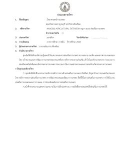 ประมวลรายวิชา - มหาวิทยาลัยมหิดล วิทยาเขตกาญจนบุรี