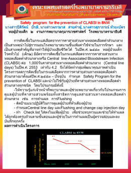 Safety program for the prevention of CLABSI in 8NW นางสาวปิติรัตน์