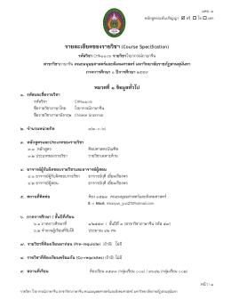 มคอ.3 ไวยากรณ์ภาษาจีน - มหาวิทยาลัยราชภัฏสวนสุนันทา