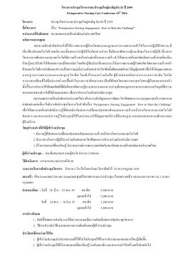 โครงการประชุมวิชาการ 23-24 ก.ค 59