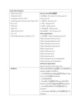 ระบบ PSU Passport - Web Portal 2.0.1 - Adsadmin 2.0.0