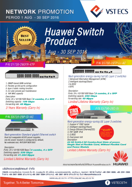 Huawei Switch Product - The Value Systems Co., Ltd.
