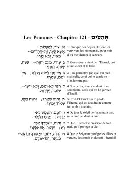 Les Psaumes - Chapitre 121 - תְּהִ הִּ ים