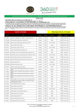 Wine List- PDF