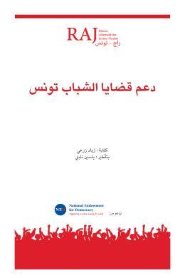 دعم قضايا الشباب تونس - RAJ