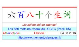 六百八十个生词 - mementoslangues.fr