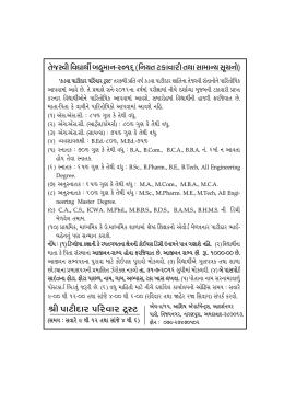 - Kadva Patidar Parivar Trust