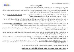 calendrier des examens de la session de rattrapage - 2015-2016