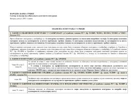 Obavezna osiguranja u Srbiji