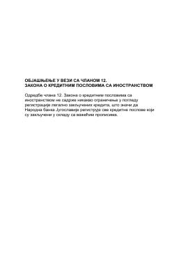 објашњење у вези са чланом 12. закона о кредитним пословима