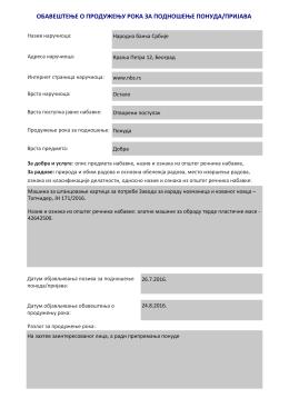 обавештење о продужењу рока за подношење понуда/пријава