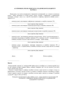 Конкурсна документација за јавну набавку услуга