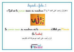 Aqidah : fiche 1 « Quel est le premier devoir du - Over-blog